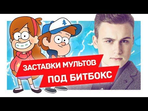 Исполнили Заставки Мультсериалов БЕЗ ИНСТРУМЕНТОВ (Николай Соболев)