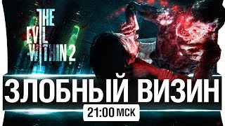 ЗЛОБНЫЙ ВИЗИН #3 - The Evil Within 2 [21-00]