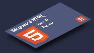 Введение в HTML. Урок 10 HTML Формы