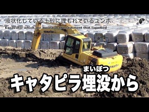 〇泥に埋まったユンボの自力脱出・コマツ油圧ショベル PC200スタック excavator