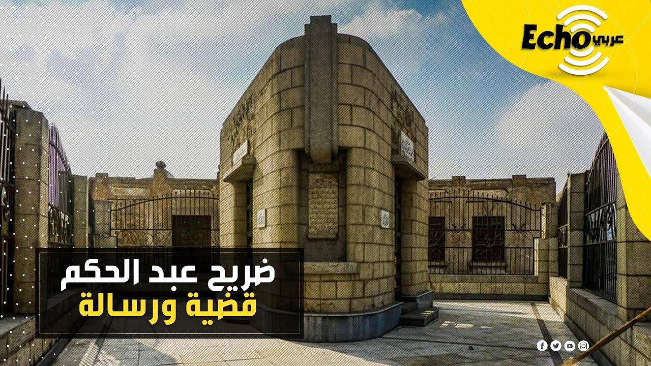 ضريح عبد الحكم.. المقابر تكشف حكاية بطل مصري من المنسيين