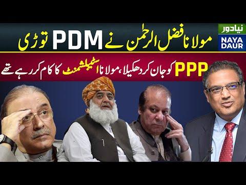 Suhail Warraich Blames Fazl For PDM's Failure