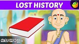 Lost History   Tenali Raman Stories In Malayalam    Animated Stories