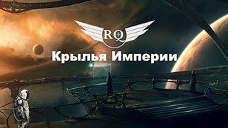 Квест в москве Крылья Империи(Записаться на игру http://vk.com/empirewings., 2014-10-16T16:55:23.000Z)