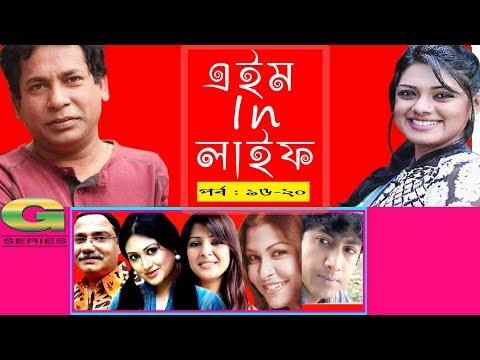 Drama Serial | Aim in Life | Epi 16-20 || ft Mosharraf Karim, Tinni, Nafisa, Kusum Sikder