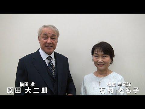 ホームページ➔ http://www.megumi-movie.net/ 横田めぐみさんが拉致されてから42年。「北朝鮮拉致事件」をテーマにした日本映画が、未だ一本も存...
