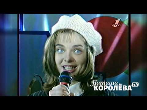 Наташа Королева - Киевский мальчишка / Брейн ринг 1996 г.