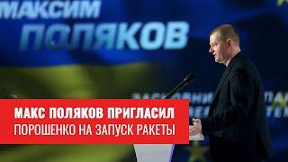 видео Макс Поляков и Ассоциация Ноосфера