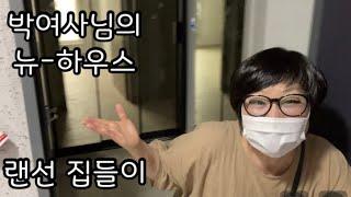 [양재근tv 브이로그] 23년만에 아파트로 이사가는 박…