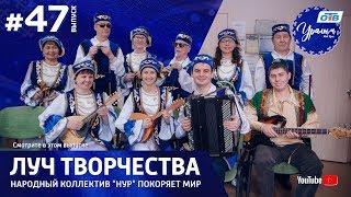 Уралым #47 | Январь 2019 (ТВ-передача башкир Южного Урала)