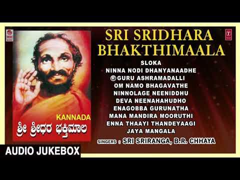 Sri Sridhara Bhakthimaala || B.V. Srinivas || Sri Sridhara Swamy Songs || Kannada Devotional Songs