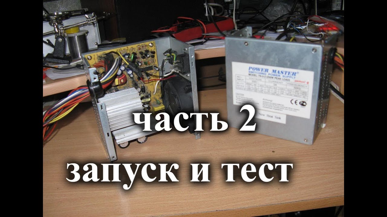 Ремонт ATX блока питания Power