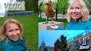 VLOG: Киров Екатеринбург. Путешествие, 1 день | кругосветное путешествие екатеринбург