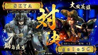 戦国大戦 傾奇者対決 [2016/09/06] SKYA VS golo56 -- □SK...