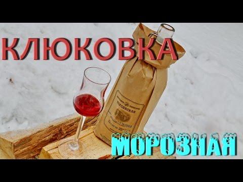 🍷 Морозная КЛЮКОВКА 🍷 . Быстрый и вкусный РЕЦЕПТ наливки!!!