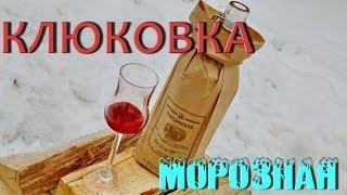 #сэмон🍷 Морозная КЛЮКОВКА 🍷 . Быстрый и вкусный РЕЦЕПТ наливки!!!