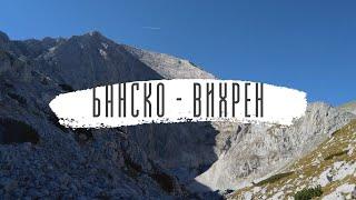 Горнолыжный курорт Банско Болгария летом 2020 Поход на пик Вихрен Болгария