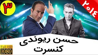 Hasan Reyvandi  Concert 2014  حسن ریوندی   تقلید صدای شادمهرعقیلی و شوخی خنده دار با حسینی