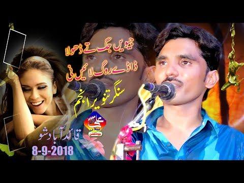 Jeway jag ty Dhola l Latest Punjabi And Saraiki Song 2018 l Tanveer Anjum