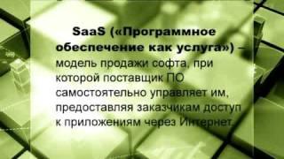 ИТ-аутсорсинг, Таран С. (ОНЛАНТА) (часть 1)(, 2010-06-17T14:23:11.000Z)