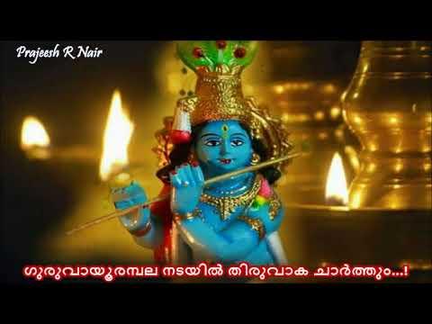 Guruvayoor Ambala Nadayil...! Vande Mukundam (2003). (Prajeesh)