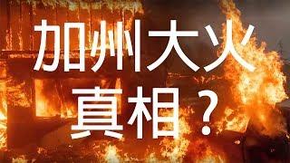 【神秘真相】加州山火有古怪?