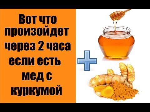 Вот что произойдет через 2 часа, если есть мёд с куркумой