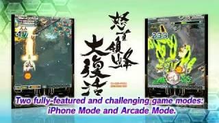 DoDonPachi Resurrection iPhone - Gameplay Trailer