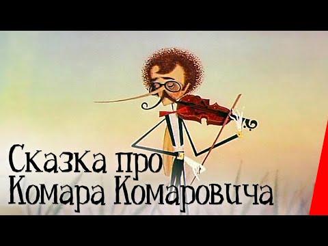 Сказка про Комара Комаровича (1981) мультфильм