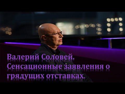 Валерий Соловей : \
