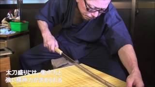 太刀盛り 黒木碁石店(約1分50秒)