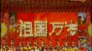 二十一、奥运板块(奥运拉拉队) 出场人物:所有奥运金牌获得者,蔡振华讲话