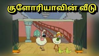 குளோரியாவின் வீடு2 tamil chutti TV ( Dancing queen) see description for next episode