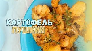 Картофель Пушкин. Отличный рецепт картофеля на гарнир. #рецепты #shorts