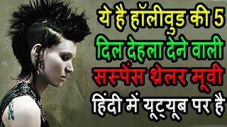 Top 5 Hollywood Suspense Thriller Movies In Hindi Dubbed || TOP 5 HINDI