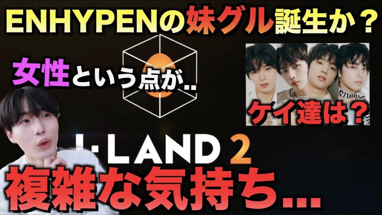 【I-LAND2】ENHYPENの妹グル誕生?ケイやタキは?参加者が気をつけるべき事。