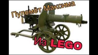 пУЛЕМЁТ МАКСИМА ИЗ LEGO! Обзор и сборка