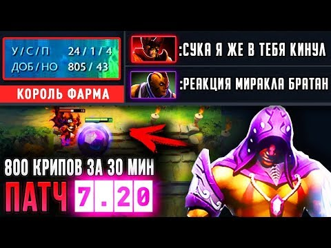 видео: НОВЫЙ АНТИМАГ ЭТО ИМБА!!! ПАТЧ 7.20 СУПЕРФАРМ