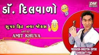 Amit Khuva Romantic Comedy Videos - ડૉ. દિલ વાળો || Gujarati Jokes 2018 Gujju ||