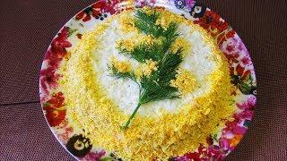 """Салат """"Мимоза"""" ✧ Салат на праздничный стол"""