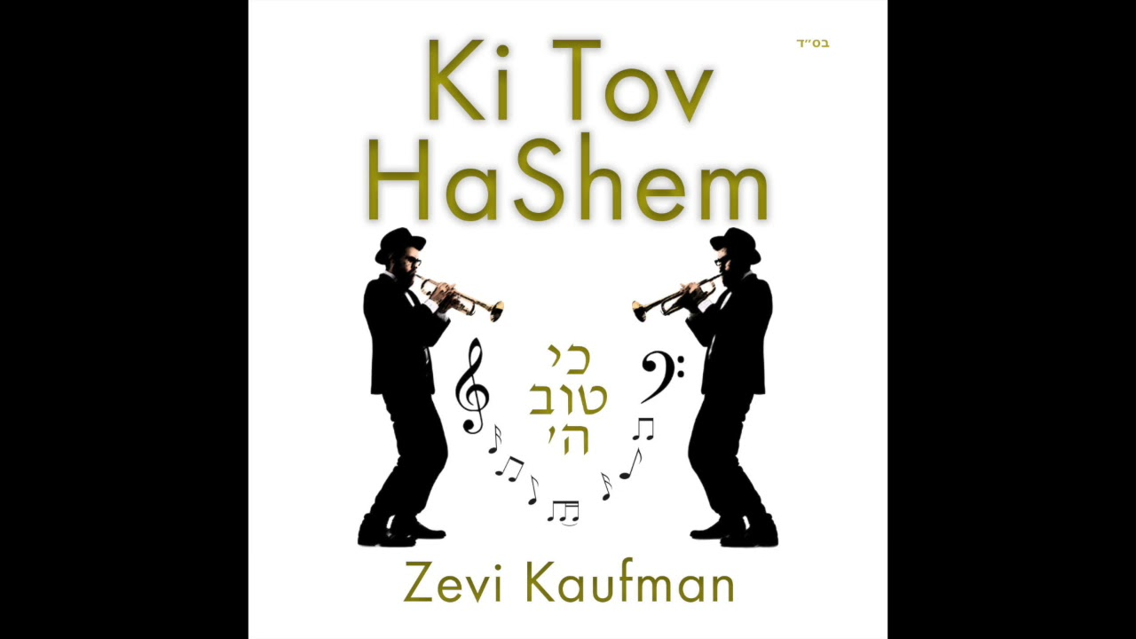 Zevi Kaufman - KI TOV HASHEM - Official Audio- 'זאבי קאופמן- כי טוב ה