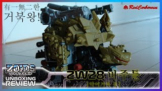 [Unboxing - ZOIDS] ZOIDS 조이드 와…