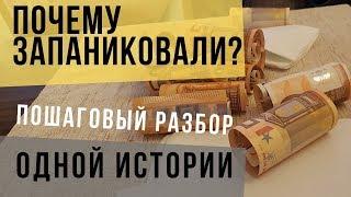 ПОЧЕМУ они ЗАПАНИКОВАЛИ?  И что будет с их недвижимостью в Болгарии дальше?