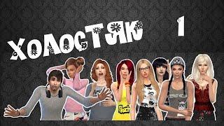 The Sims 4 Challenge ~ Холостяк ~ #1 Дримпати интровертов.
