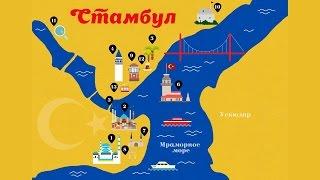 Турция. Районы и отели Стамбула