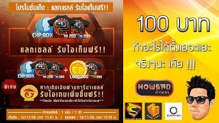 hOw sAd EP 22 : 100 บาทไทยในฟีฟ่าออนไลน์สาม + โบนัสอีพี!