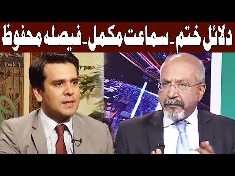 Islamabad Tonight With Rehman Azhar (Panama Case) - 21 July 2017 - Aaj News