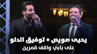 توفيق الدلو ويحيى صويص - أغنية على بابي واقف قمرين - حفل رأس السنة 2019