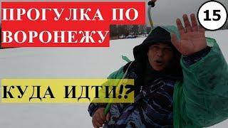 Поездка в Воронеж. Впечатления от города. Рыбалка на льду
