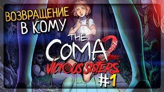 ВОЗВРАЩЕНИЕ В КОМУ! ▶️ The Coma 2: Vicious Sisters Прохождение #1